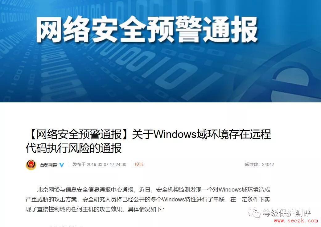 关于Windows域环境存在远程代码执行风险的通报