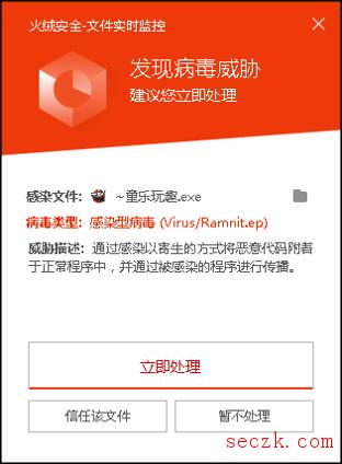 火绒安全警报:感染型病毒通过淘宝店传播 窃取用户上网信息