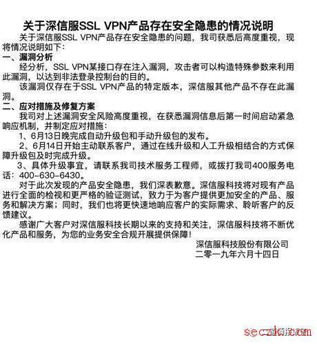 深信服SSL VPN产品存在注入漏洞,可非法登陆控制台