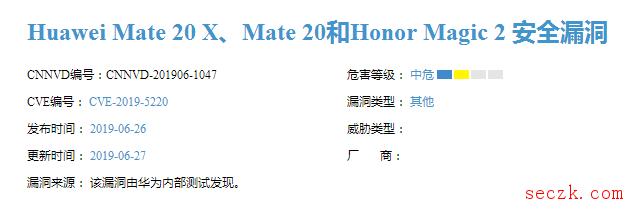 Huawei Mate 20 X、Mate 20和Honor Magic 2 安全漏洞