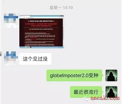 勒索不断!Globelmposter2.0最新变种再度来袭
