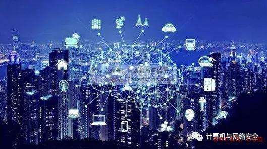 网络安全之智慧城市安全