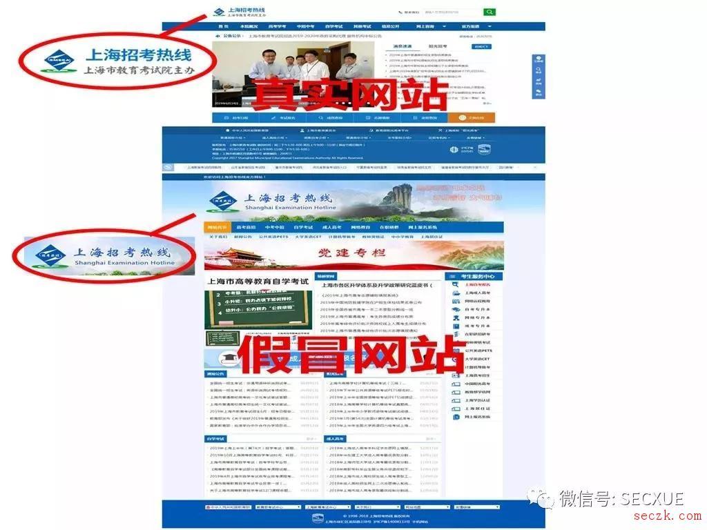 """上海一男子假冒""""上海招考热线"""" 网站骗取信息万余条被刑拘"""