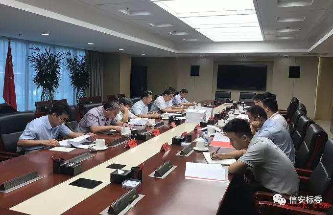 全国信息安全标准化技术委员会2019年第二次主任办公会在京召开