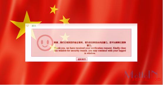 挑衅?疑似BITTER APT继续瞄准中国政府组织