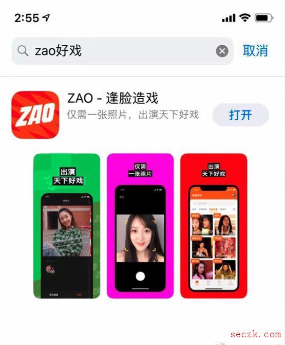 律师分析ZAO用户协议:试图责任转嫁 但法律上难实现