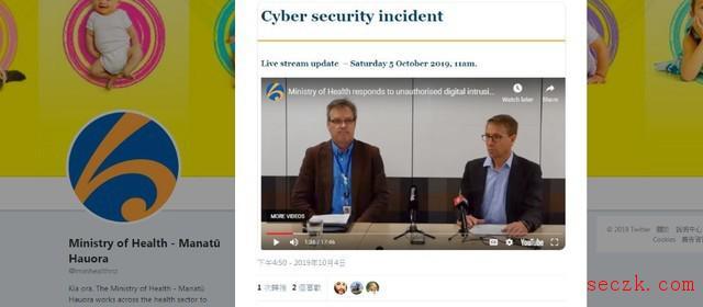新西兰卫生组织被黑 百万用户信息泄露