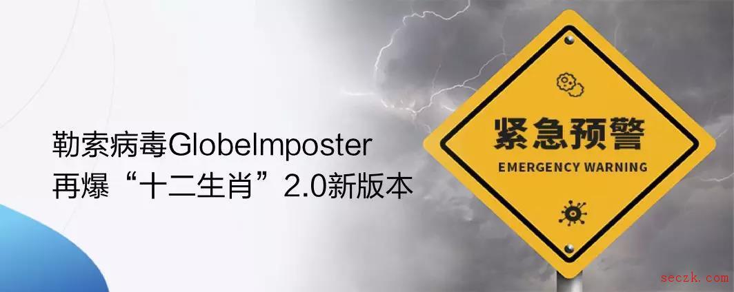 """紧急预警:Globelmposter再次攻击医疗行业,爆""""十二生肖""""2.0新变种"""