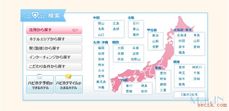 """日本爱情酒店热门搜索引擎""""HappyHotel.jp""""披露数据泄露"""