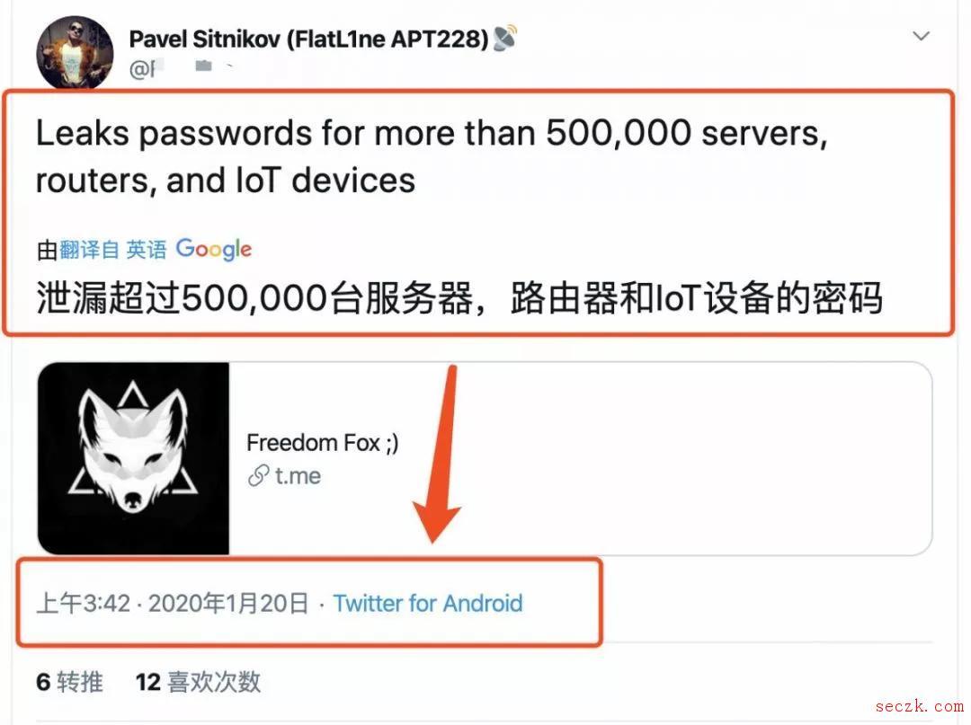 黑客泄露了超50W台服务器,路由器和IoT设备的密码