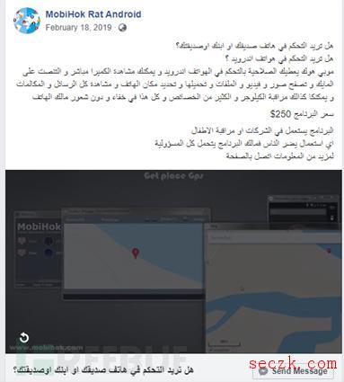 阿拉伯木马成功汉化,多款APP惨遭模仿用于攻击