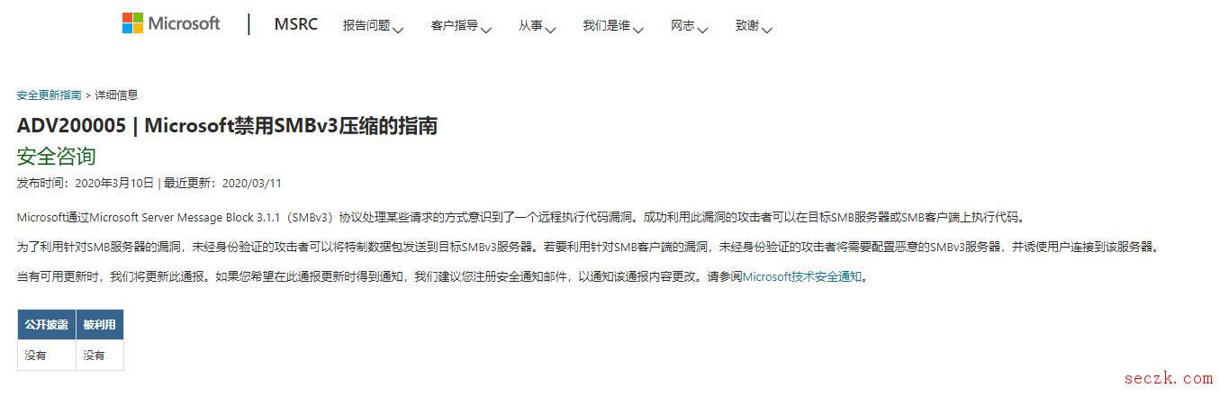 """Win10最新""""蠕虫级别""""高危漏洞说明及临时防御措施"""
