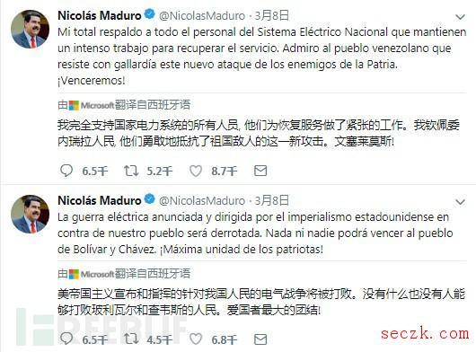 时隔10个月委内瑞拉又断电?攻击致使全国大面积停电