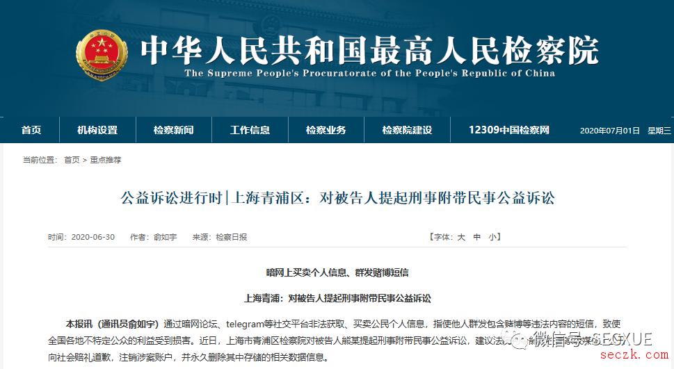 上海某物流公司数据泄露 在暗网上被买卖群发赌博短信