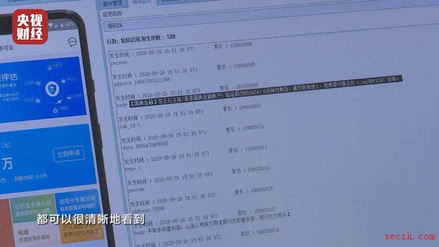 中国互金协会发布防范第三方SDK风险隐患提示:应高度重视