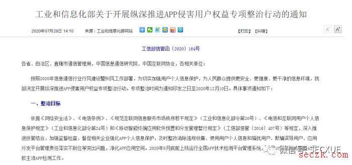 工信部开展APP侵害用户权益整治行动 40万款APP将被检测
