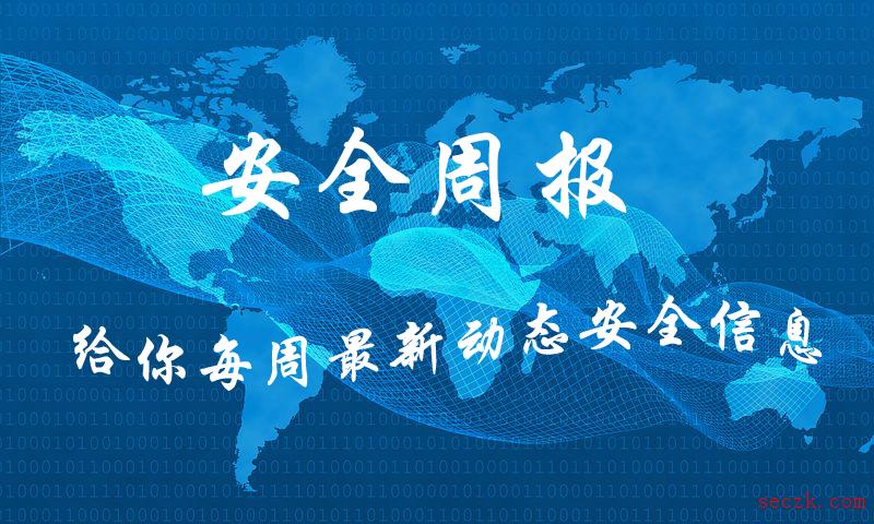 安全周报(10.12-10.18)