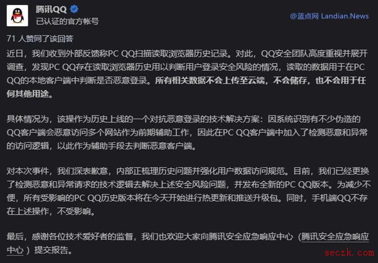 腾讯承认QQ/TIM读取用户历史记录:立即推送热更新撤回该功能