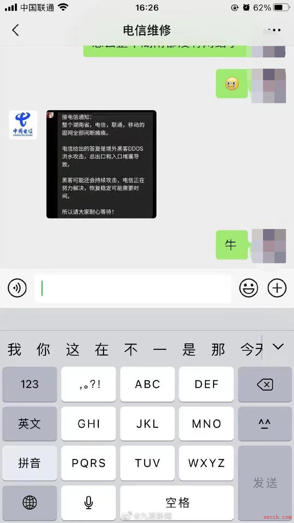 湖南电信网络遭黑客攻击崩溃:系统正进行升级 马上恢复